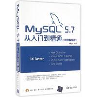 MySQL 5.7从入门到精通(视频教学版)