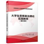 大学生思想政治理论实践教育(修订版)