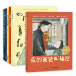 我的爸爸叫焦尼系列绘本(全6册)(新版)