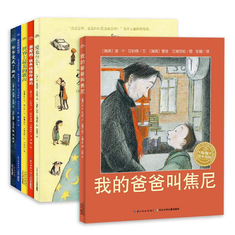 我的爸爸叫焦尼系列绘本(全6册)(新版) 林格伦儿童文学大奖作家绘本,瑞典、丹麦儿童作家和画家生命励志杰作,关于生命教育、亲情、离别、缅怀、梦想、勇气、友谊和成长(绘本3-6岁)(海豚传媒出品)