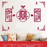 婚房装饰结婚婚庆用品卧室客厅布置喜字对联套装喜字贴剪纸