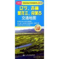 (2018)辽宁,吉林,黑龙江,内蒙古交通地图 人民交通出版社