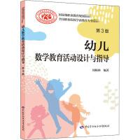 幼儿数学教育活动设计与指导 第3版 中国劳动社会保障出版社