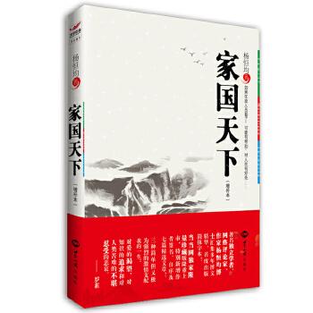 家国天下(当当网独家增补版,限量珍藏)(杨恒均 著)