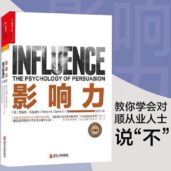 影响力(pdf+txt+epub+azw3+mobi电子书在线阅读下载)