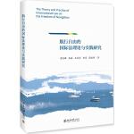 航行自由的国际法理论与实践研究