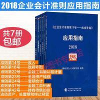 2018年企业会计准则应用指南第14号、16号、22号、23号、24号、37号、42号 中国财政经济出版社