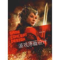 游戏原画设计 上海交通大学出版社