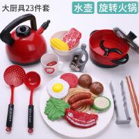 【2件5折】过家家玩具 爆款中国红旋转火锅 仿真餐厨做饭煮饭厨具 过家家厨房玩具 火锅红厨具23件套