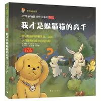 布克猫童书・欢乐农场性格塑造系列:我才是躲猫猫的高手