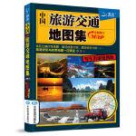 2018中国旅游交通地图集(驾车出游便携版)