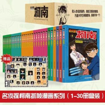 名侦探柯南彩色漫画(1-30册盒装版) 扣人心弦的案件 细腻缜密的推理 大胆奇妙的思路 这就是具有超凡侦探才华的名侦探柯南!
