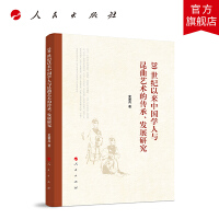 20世纪以来中国学人与昆曲艺术的传承、发展研究