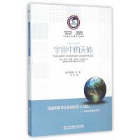 美国科学问答丛书:宇宙中的天体