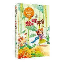 统编小学语文教科书同步阅读书系:蜘蛛开店-精美全彩版(2年级) 9787570208296