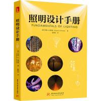 照明设计手册 华中科技大学出版社