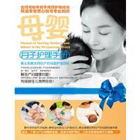 母婴月子护理手册(电子书)