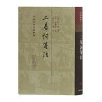 二晏词笺注[精](中国古典文学丛书)