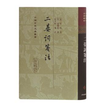二晏词笺注[精](中国古典文学丛书) 上海古籍出版