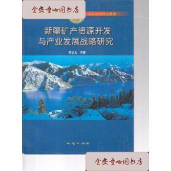【旧书二手书9成新】新疆矿产资源开发与产业发展战略研究