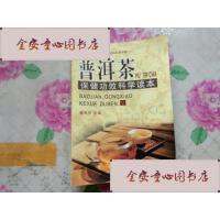 【旧书二手书9成新】《普洱茶保健功效科学读本》