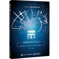 Java EE轻量级框架应用实战 SSM框架(Spring MVC+Spring+MyBatis) 电子工业出版社