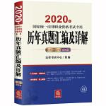 司法考试2020 2020年国家统一法律职业资格考试专用历年真题汇编及详解2013-2018应试版