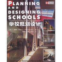 学校规划设计