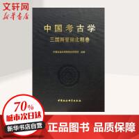 中国考古学 三国两晋南北朝卷 中国社会科学出版社