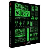 【善本出版】象形字 汉字的现代设计与格律 简体中文