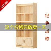 实木书架落地松木柜子储物柜简易原木置物架小有门全实木学生书柜