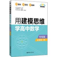 用建模思维学高中数学 必修第1册 导练版 华东理工大学出版社