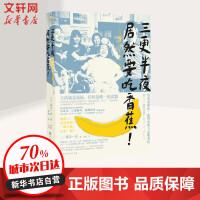 三更半夜居然要吃香蕉!三浦春马、大泉洋主演同名电影 1个月10亿票房 从活不过18岁到吸引超过500名志愿者 感动数十万