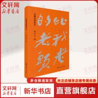 比我老的老头 上海文化出版社
