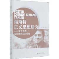 福斯特正义思想研究――基于生态马克思主义的视域 中国社会出版社
