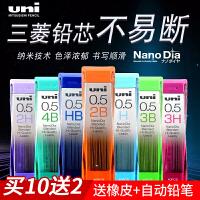 日本UNI三菱自动铅芯0.5/0.3/0.7不易断活动铅笔芯黑色202ND自动笔进口替换芯3B/2b/2h/hb铅芯4B