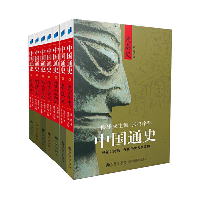 中国通史(全七册)(台湾著名历史学家傅乐成主编、张鸣作序推荐)
