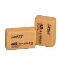 BAOKE宝克 4B橡皮美术专用 绘图素描考试办公学习通用 橡皮擦 E622 当当自营