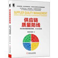 供应链质量防线 供应商质量管理的策略、方法与实践 机械工业出版社