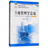 土地管理学总论(第六版) 9787109203228
