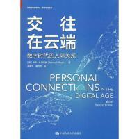 交往在云端 数字时代的人际关系 第2版 中国人民大学出版社