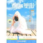瑜伽塑形(特别赠送VCD)