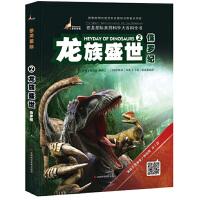 龙族盛世・侏罗纪