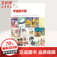 手绘的力量:设计师.艺术家创意手绘草图1000 上海人民美术出版社有限公司