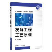 发酵工程工艺原理/田华 化学工业出版社