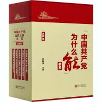 """""""中国共产党为什么能""""书系 典藏版(全5册) 新世界出版社"""