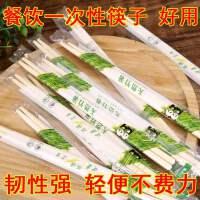 一次性筷子饭店专用便宜卫生方便筷碗筷家用商用圆筷快餐竹快子