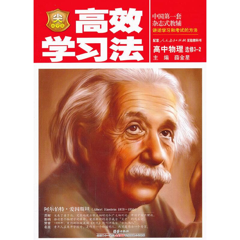 高效学习法_高中物理选修3-2(人教版)13