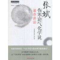 张斌伤寒论气化学说通俗讲话・中医师承学堂