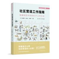 社区营造工作指南:创建街区未来的63个工作方式